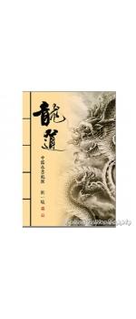 The Tao of Dragon by YiJun Liu