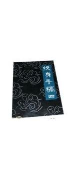 Tattoo Book hand made design 4