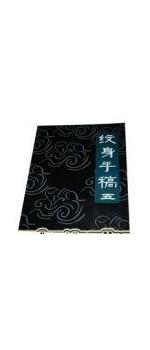 Tattoo Book hand made design 5